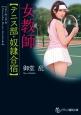 女教師【テニス部・奴隷合宿】