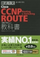 徹底攻略Cisco CCNP Routing & Switching ROUTE 教科書 300-101J対応