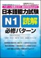 日本語能力試験 N1 読解 必修パターン パターンを押さえて、解き方まるわかり