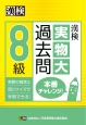 漢検 8級 実物大過去問 本番チャレンジ!