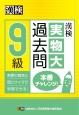 漢検 9級 実物大過去問 本番チャレンジ!