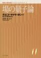 場の量子論 MaRu-WaKaRiサイエンティフィックシリーズ1