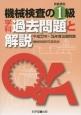 機械検査の1級学科過去問題と解説 平成22~26年