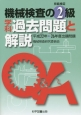 機械検査の2級学科過去問題と解説 平成22~26年
