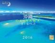 沖縄・美ら海物語カレンダー 2016