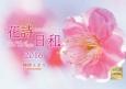 花詩日和カレンダー 2016