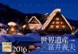 世界遺産×富井義夫[日本編]卓上カレンダー 2016