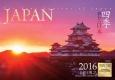 JAPAN 卓上カレンダー 2016