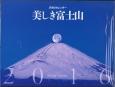 美しき富士山JTBのカレンダー 2016