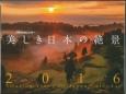 美しき日本の絶景JTBのカレンダー 2016