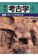 季刊 考古学 特集:アイヌの考古学 (133)