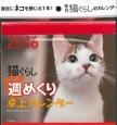 猫ぐらし週めくり卓上カレンダー 2016
