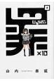罪×10-じゅうざい-(4)