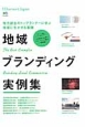 地域ブランディング実例集 別冊Discover Japan 地方創生のトップランナーに学ぶ地域に生かせる事例