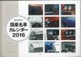 国産名車カレンダー 2016