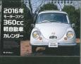 360cc軽自動車カレンダー 2016