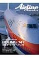 エアライン・クラシック 747オペレーターズ・リスト BAコンコルド 香港