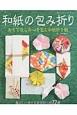 和紙の包み折り おもてなしの心を包む和紙折り紙
