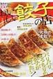 おいしい餃子の店<首都圏版>