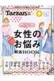 女性のお悩み解消BOOK Tarzan特別編集 女性のカラダの悩み、スッキリ解決!