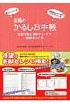 国循のかるしお手帳 血圧管理と食事チェックで健康をつくる