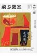 季刊 飛ぶ教室 2015秋 幅允孝編集号/ブックガイド 本と、その先。 児童文学の冒険(43)
