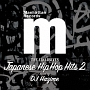 """Manhattan Records """"The Exclusives""""Japanese Hip Hop Hits Vol.2"""