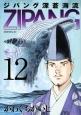 ジパング 深蒼海流 (12)