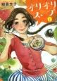 オリオリスープ (1)