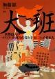 大班-タイパン- 世界最大のマフィア・中国共産党を手玉にとった日本人