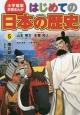 はじめての日本の歴史 南北朝の戦い (5)