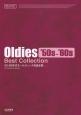 50・60年代 オールディーズ名曲全集