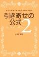 引き寄せの公式 誰でも再現できる感情共鳴の仕組み (2)
