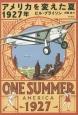アメリカを変えた夏1927年