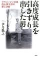 高度成長を引きずり出した男 サラリーマン社長 西山彌太郎の夢と決断
