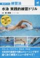 水泳 実践的練習ドリル 差がつく練習法