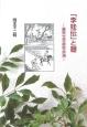 「李娃伝」と鞭 唐宋文学研究余滴