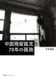 中国残留孤児 70年の孤独