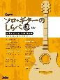 ソロ・ギターのしらべ 法悦のスタンダード篇<増補改訂版> CD付 指先で綴る恍惚の旋律