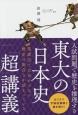 東大の日本史「超」講義 入試問題で歴史を推理する カリスマ予備校講師と謎を解け!
