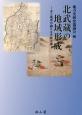 北武蔵の地域形成 水と地形が織りなす歴史像