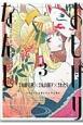 おしげりなんし 篭鳥探偵・芙蓉の夜伽噺 (3)