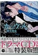 カーニヴァル<特装版> ドラマCD付き (16)