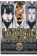 最遊記RELOAD<文庫版> (2)