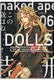 DOLLS<文庫版> (6)