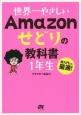 世界一やさしいAmazonせどりの教科書1年生 再入門にも最適!