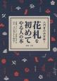 花札を初めてやる人の本 入門書の決定版! 定番「こいこい」「花合わせ」のほか、15の遊び方を
