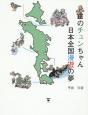 雀のチュンちゃん日本全国漫遊の夢