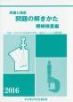 現場と検定 問題の解きかた 機械検査編 2016