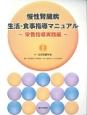 慢性腎臓病 生活・食事指導マニュアル 栄養指導実践編